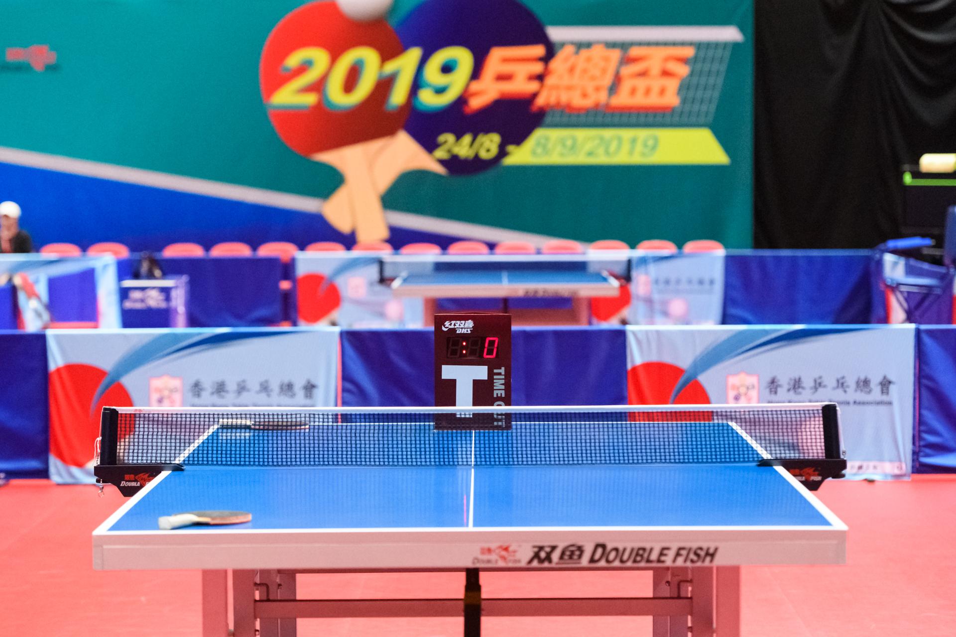 2019 乒總盃決賽日